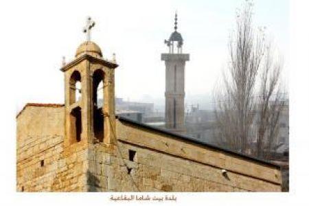 بيت شاما أو بيت السماء في محافظة البقاع