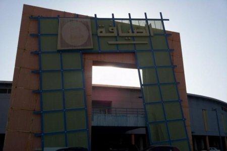 سوق الضيافة في مكة المكرمة