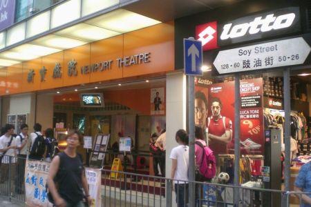 سوق الأحذية الرياضية في هونج كونج