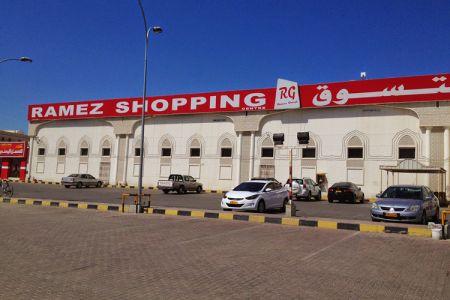 سوق رامز المركزي في مسقط