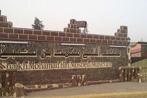 متحف الشيخ محمد بن مصبح