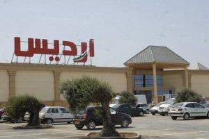 مركز تسوق أرديس في الجزائر