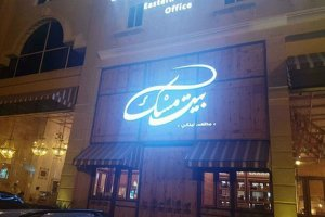 مطعم بيت مسك في الدمام