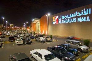 مركز الأندلس التجاريفي الرياض