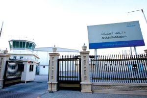 متحف المحطة في الشارقة - الإمارات