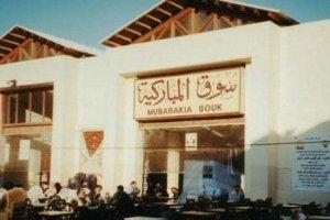 سوق المباركية في الكويت