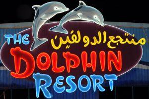 منتجع الدولفين في المنامة - البحرين