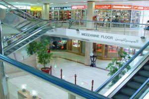 مجمع يتيم التجاري في البحرين
