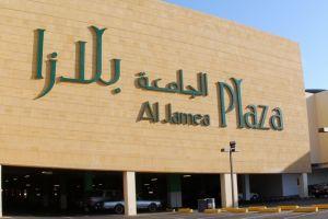 مركز تسوق الجامعة بلازا في جدة