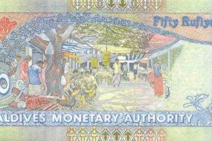 عملة جزر المالديف