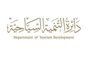 دائرة التنمية السياحية في إمارة عجمان