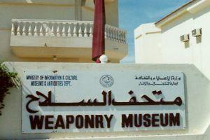 متحف السلاح الدوحة - قطر
