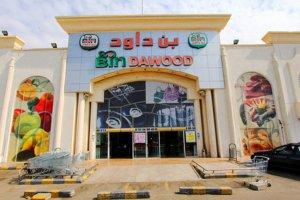 أسواق بن داود في مكة المكرمة - السعودية