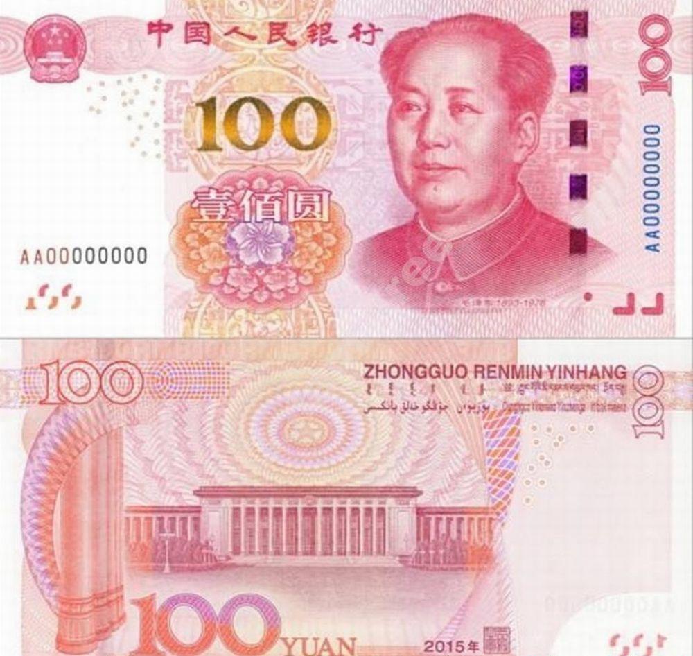 اليوان أو الرنمينبي عملة الصين الرسمية | سائح